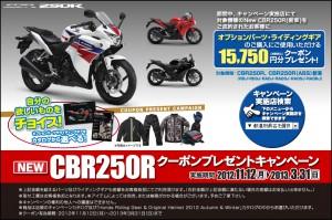 CBR250Rクーポンプレゼントキャンペーン