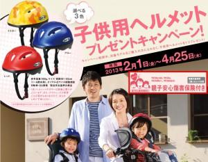 キャンペーン期間中、対象モデルをご購入の方にもれなく、子供用ヘルメットを1つプレゼント!
