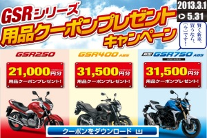 GSRシリーズ31500円クーポン(GSR250のみ21000円クーポンです)