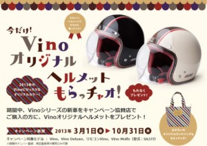 VINOオリジナルヘルメットプレゼントキャンペーン