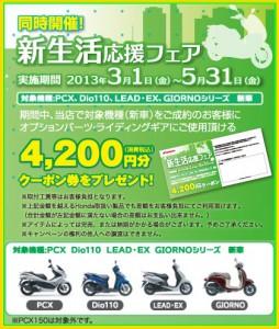 新生活応援フェア!HONDAの車両購入をメーカーとバイクサービス木更津協賛でサポート!