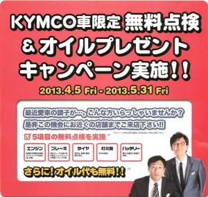 kymcoキャンペーン