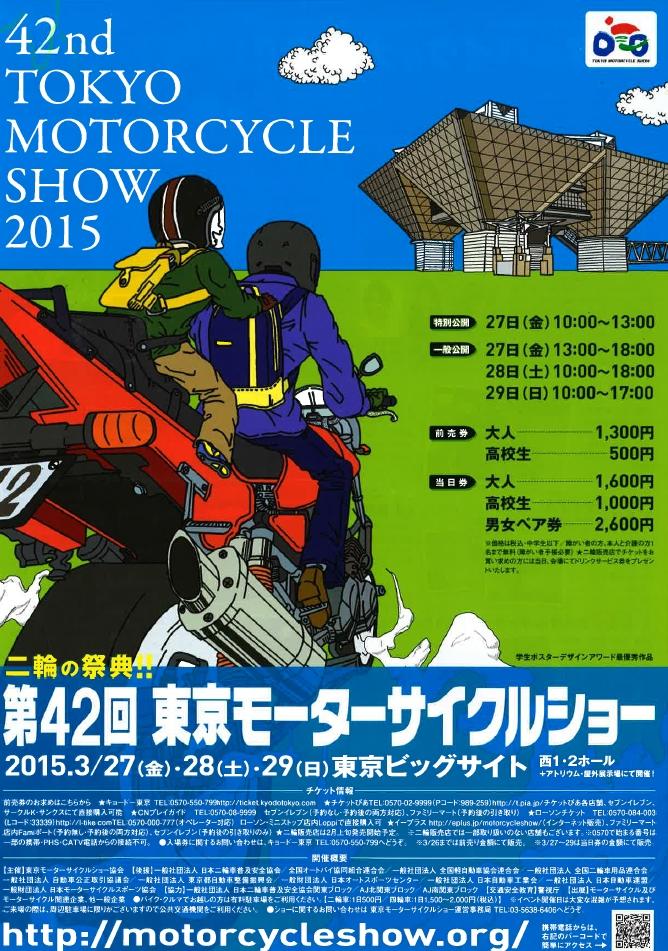 2015東京モーターサイクルショー1