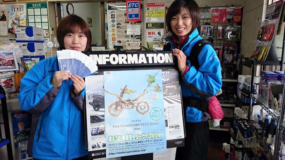前売り券取扱いスタート!第43回東京モーターサイクルショーが開催されます!3/25-27までの三日間!