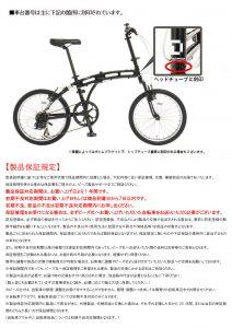 ビーズ製自転車購入前注意事項2