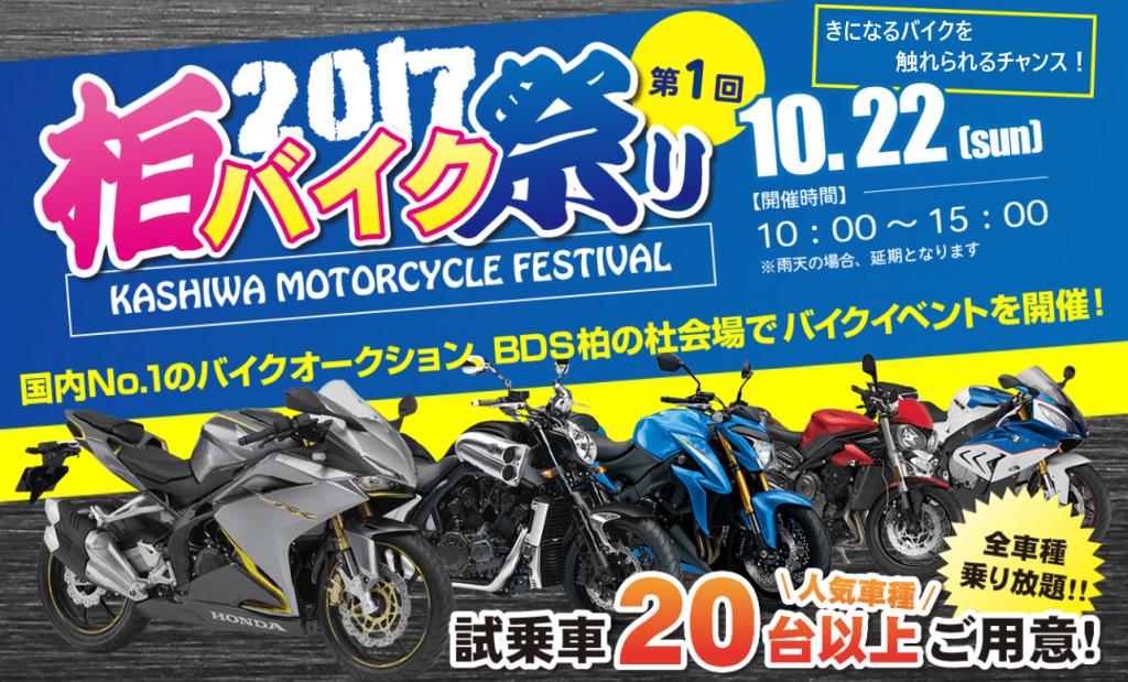 バイク祭り201710がつ22日