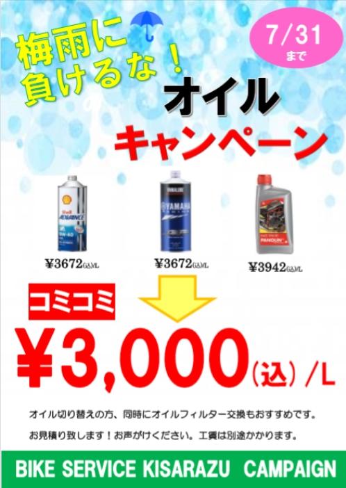 エンジンオイルキャンペーン! 高級オイル、1リットル税込3,000円★ ギアの入り違いを体感!!
