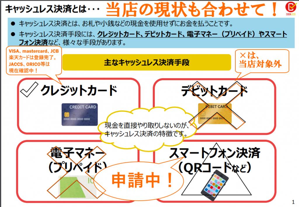 https://cashless.go.jp/