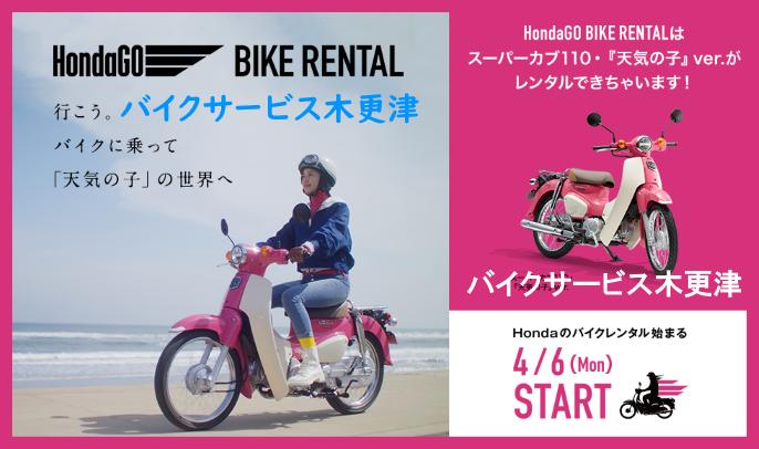 HONDAGO RENTALバイクサービス木更津