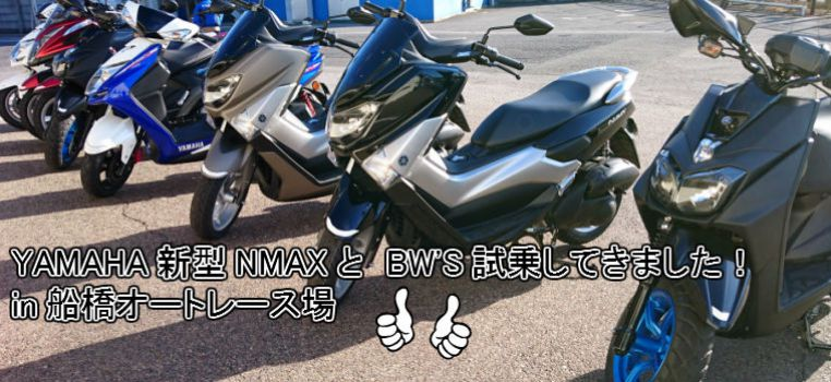YAMAHAの2016年発売モデルNMAXとBW'Sを試乗してきました!