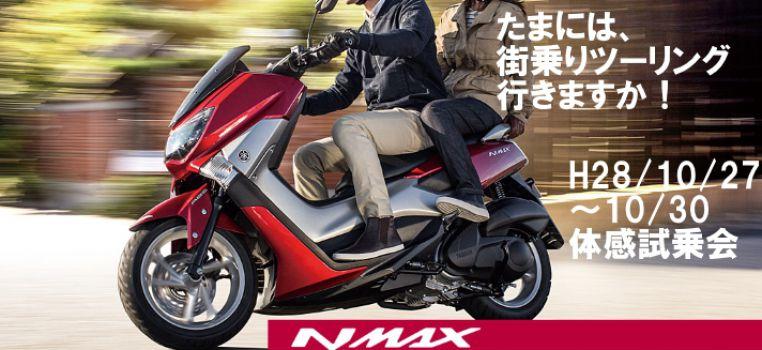 N-MAX125街乗りツーリングに最適