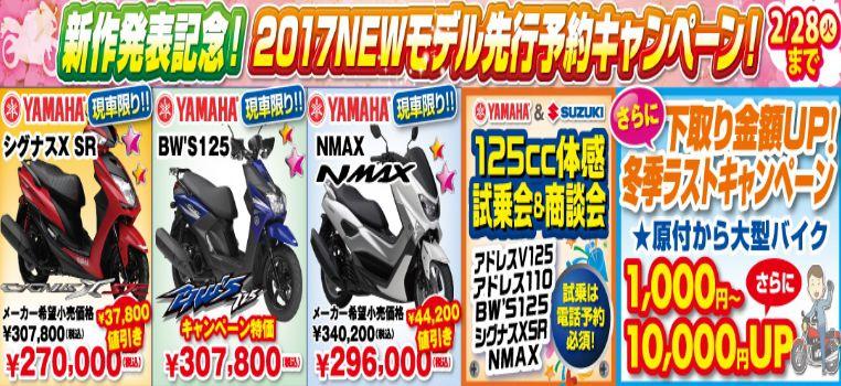 シグナスX、BW'S、NMAX&125CC体験試乗会!