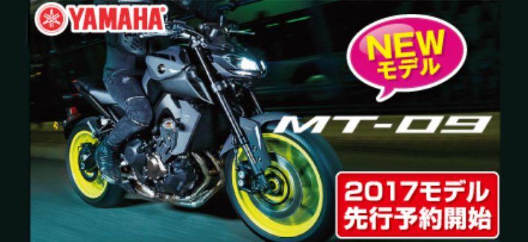 2017NEWモデル!進化したMT-09も予約受付中!