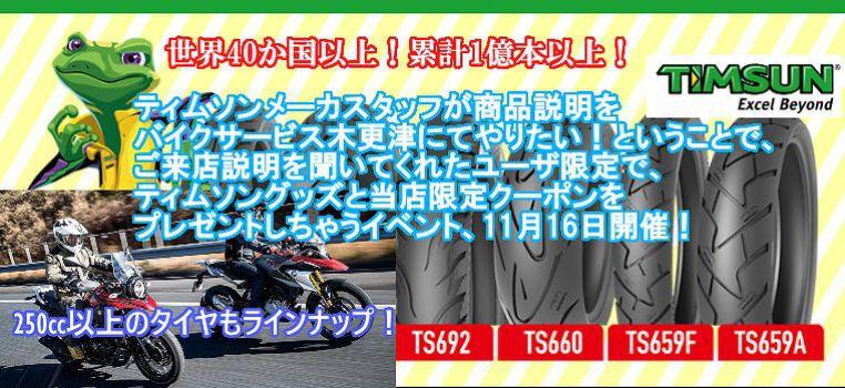 timson_bikeservicekisarazu_event