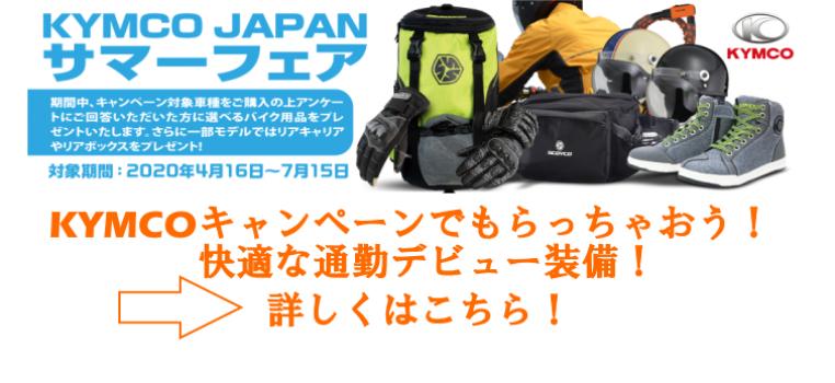 実はMotoGPのDUCATIチームパドックスクーターとして採用されているKYMCOのキャンペーン!