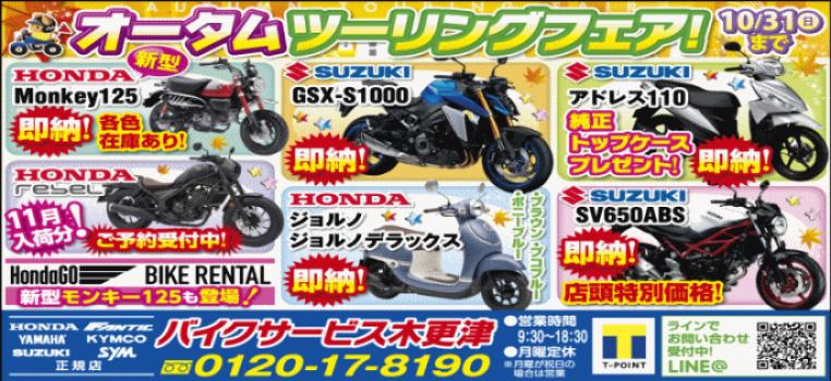 新型5速モンキー各色入荷!GSXS1000も展示車即納!そのほか即納多数!レンタルバイク拡充中!